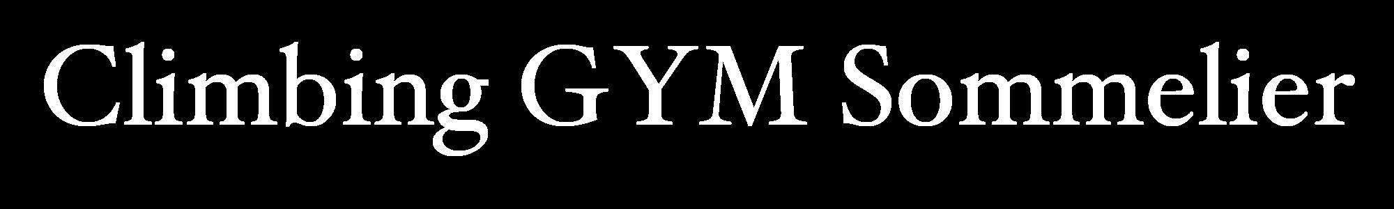 クライミングジムソムリエ