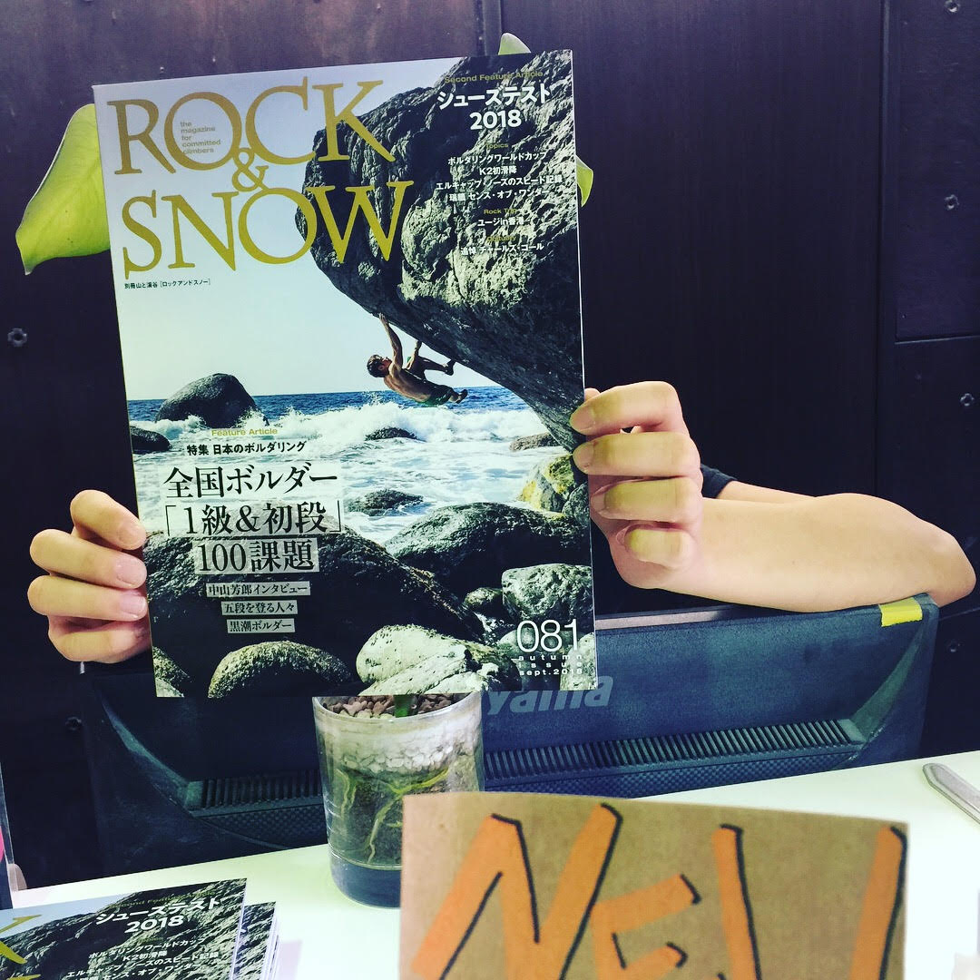クライミング&アウトドア専門誌Rock&Snowにクライミングジムソムリエの寄稿した記事が掲載されました