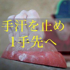クライミングの手汗・足汗で悩む人におすすめしたい制汗商品「デトランス」のご紹介