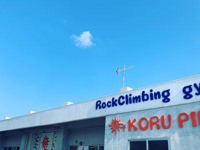 ボルダリングジムKorupikiのエントランス