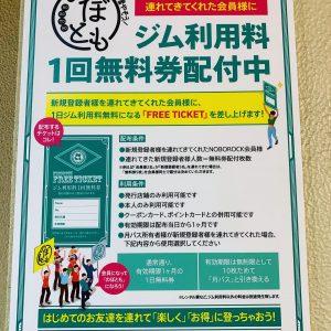 NOBOROCK町田店