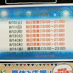 エナジー春日部店にてボルダリング検定